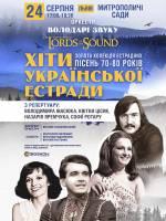 Хіти української естради - Концерт оркестру Lords of the Sound