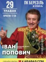 Іван Попович з концертом у Тернополі