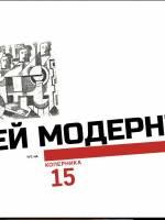 Музей модернізму у Львові