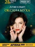 Оксана Муха. Літній концерт в саду