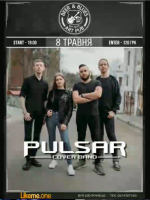 "Кавер-бенд  ""PULSAR"""