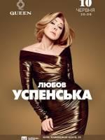 Любовь Успенская с концертом в Киеве