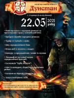 Фестиваль ремесел «Дунстан»