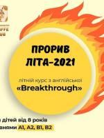 Літній курс Breakthrough від  Жираф клаб