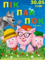 Дитяча казка «Пік, Пак, Пок»
