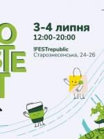 Zero Waste Fest - Екофестиваль