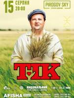 Гурт «ТІК» 15.08 під зоряним небом у Вінниці