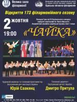 Концерт ансамбля «Чайка»