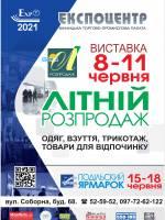 Міжрегіональна універсальна виставка-ярмарок «Літній розпродаж- 2021»