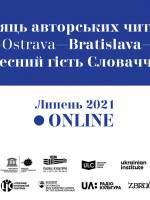 Місяць авторських читань - Літературний фестиваль
