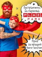 Дитяче свято і сімейний фестиваль Super Kids Plaza Fest