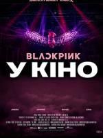 BlackPink у кіно