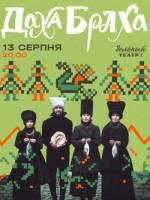 Концерт ДахаБраха