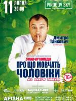 Дмитро Танкович у комедії «Про що мовчать чоловіки»