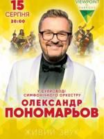 Олександр Пономарьов з концертом у Києві