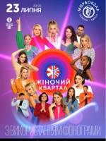 Юмористическое Шоу «Женский квартал»
