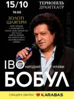 Іво Бобул з концертом у Тернополі