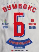 """Бумбокс"" у Кропивницькому"