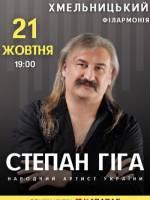 Степан Гіга з концертом у Хмельницькому