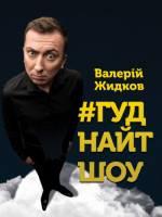 Концерт Валерий Жидков