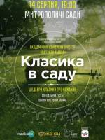 Класика в саду - Концерт у Митрополичих садах