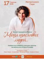Концерт до Дня народження Кузьми Скрябіна