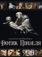 Дотик Пінзеля - Показ фільму