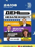 Святковий концерт у День Незалежності України