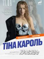 Красиво - Концерт Тіни Кароль у Києві