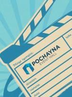 Літні кіновечори у Pochayna Event Hall
