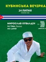 Кубинська вечірка. Мирослав Кувалдін