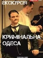 Авторская прогулка «Криминальная Одесса» с Андреем Дембицким