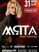 Співачка МЯТА 31 липня у Вінниці у PIROGOV SKY