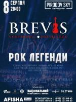РОК ЛЕГЕНДИ і симфонічний оркестр «BREVIS» 8 серпня у Вінниці