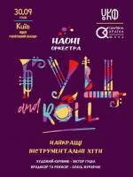 Гуц and Roll - Найкращі інструментальні хіти сучасних українських композиторів