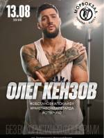 Концерт Олег Кензов