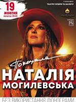 Концерт Наталья Могилевская