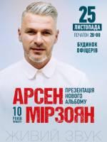 Арсен Мірзоян у Вінниці