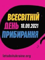 Всесвітній день прибирання у Вінниці