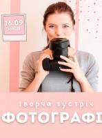 Форум-вечірка для фотографів