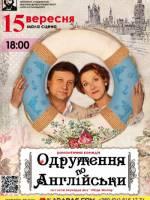 Вистава «Одруження по-англійськи»