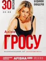 Аліна Гросу всеукраїнський тур «НЕПЕРЕМОЖНА»