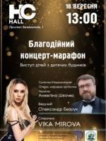 Благодійний концерт-марафон у Києві