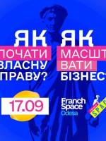 Franch Space Odesa