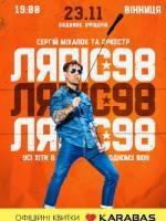 """Сергій Міхалок і """"Ляпіс-98"""" у Вінниці"""