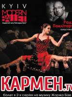 """Балет """"Кармен.TV"""" театру Kyiv Modern Ballet"""
