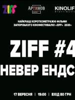 """Шедеври короткого метру """"ZIFF#4 Літо невер ендс!"""""""