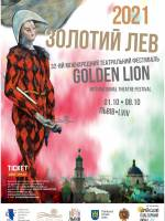 Золотий лев - Міжнародний театральний фестиваль