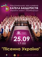 Пісенна Україна