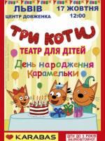 Три коти - Вистава для дітей